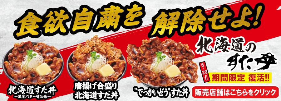 """""""北海道すた丼"""