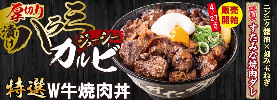 特選W牛焼肉丼