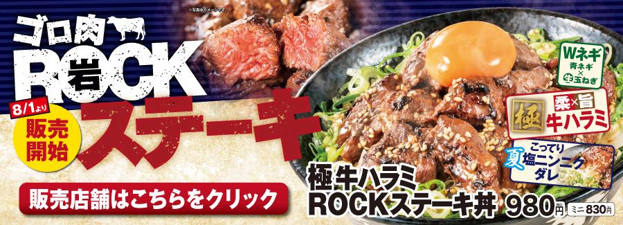 牛ハラミROCKステーキ丼