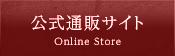 公式通販サイト