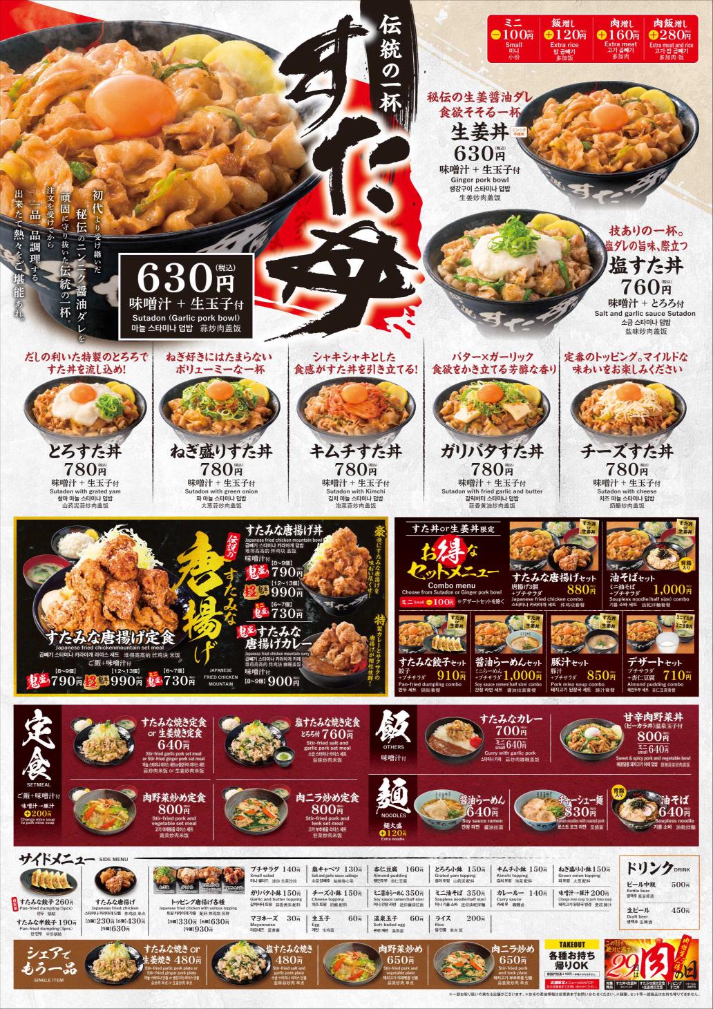 menu_s
