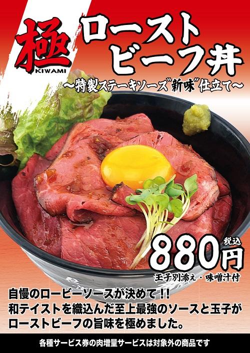 極ローストビーフ丼