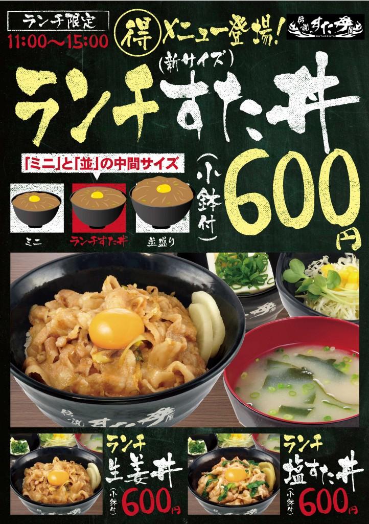 1601すた丼屋ランチA4