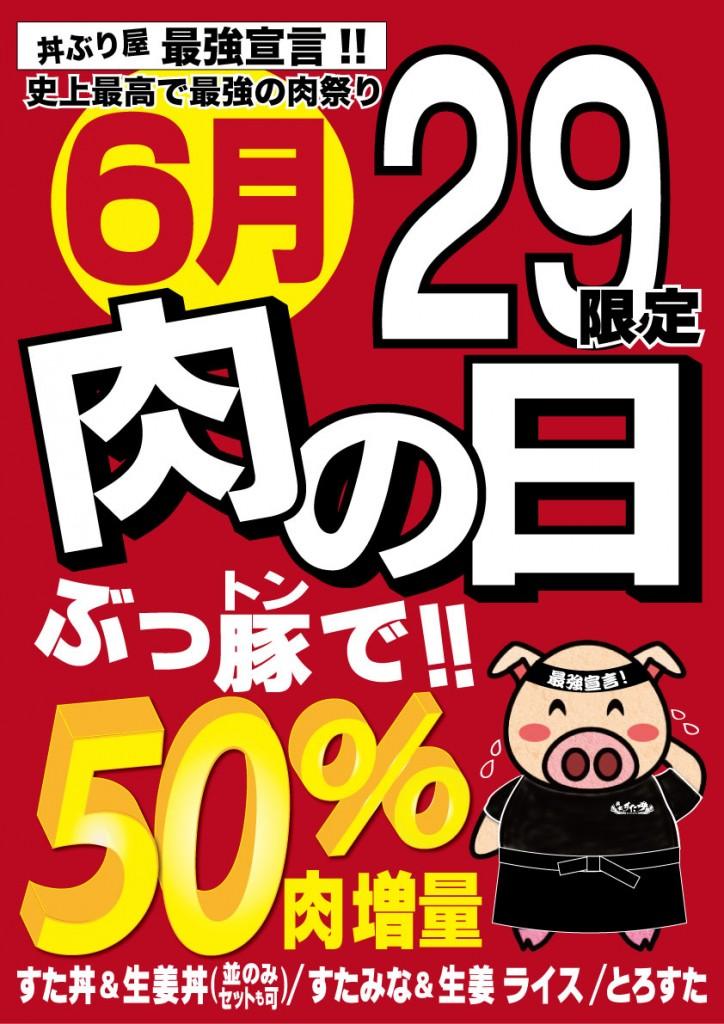 6月肉の日キャンペーン