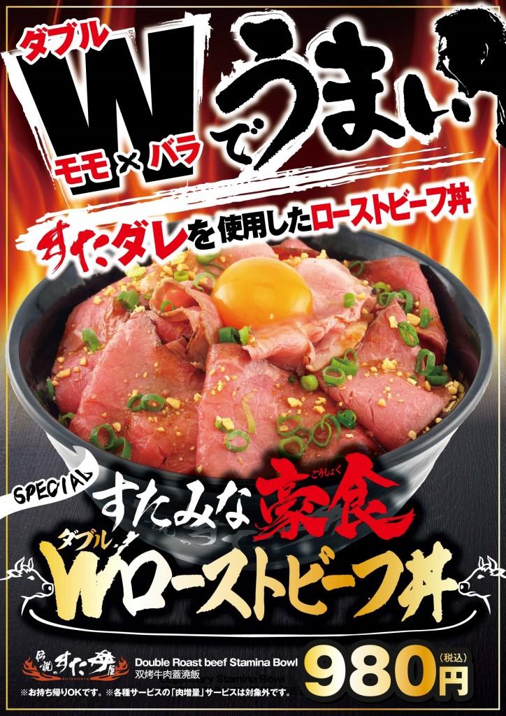 Wローストビーフ丼