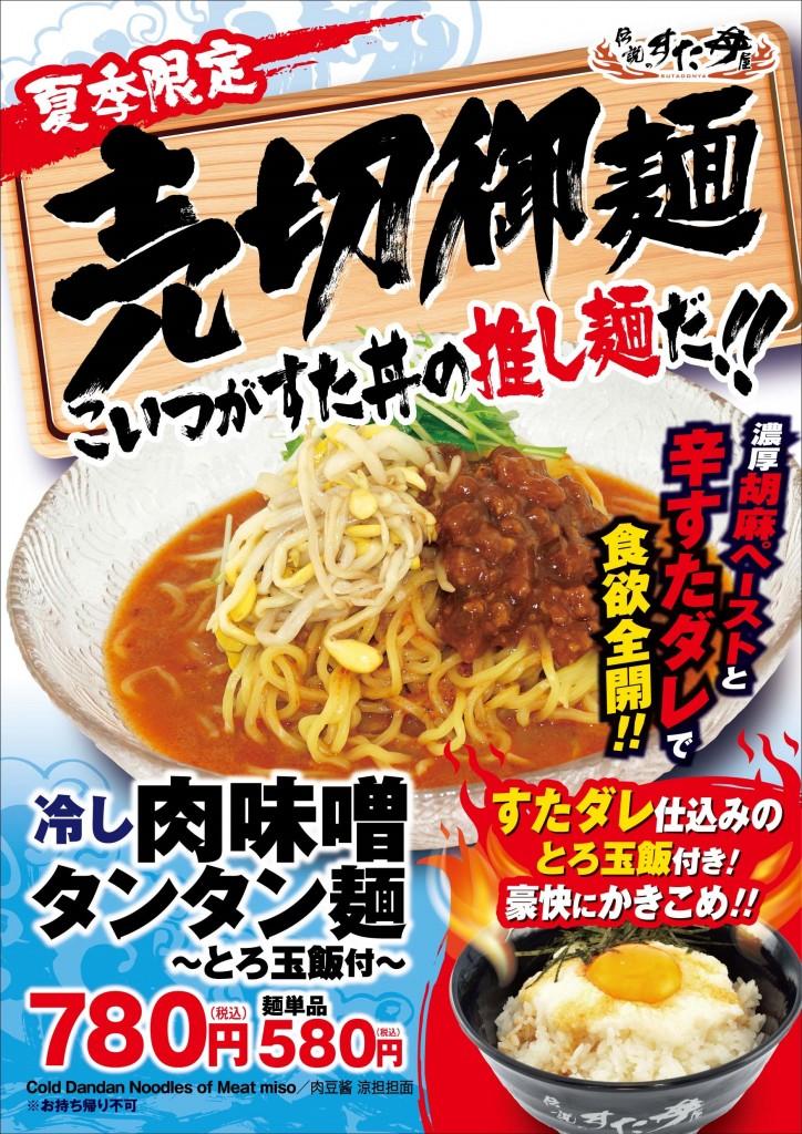 冷し肉味噌タンタン麺