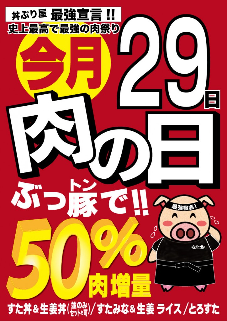 【通年用】肉の日キャンペーン