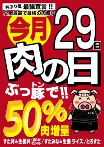 【今月29日】肉の日キャンペーン開催★