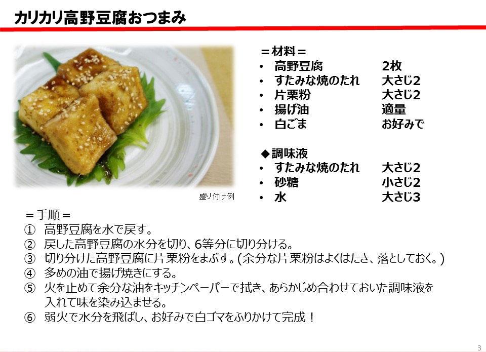 カリカリ高野豆腐おつまみ