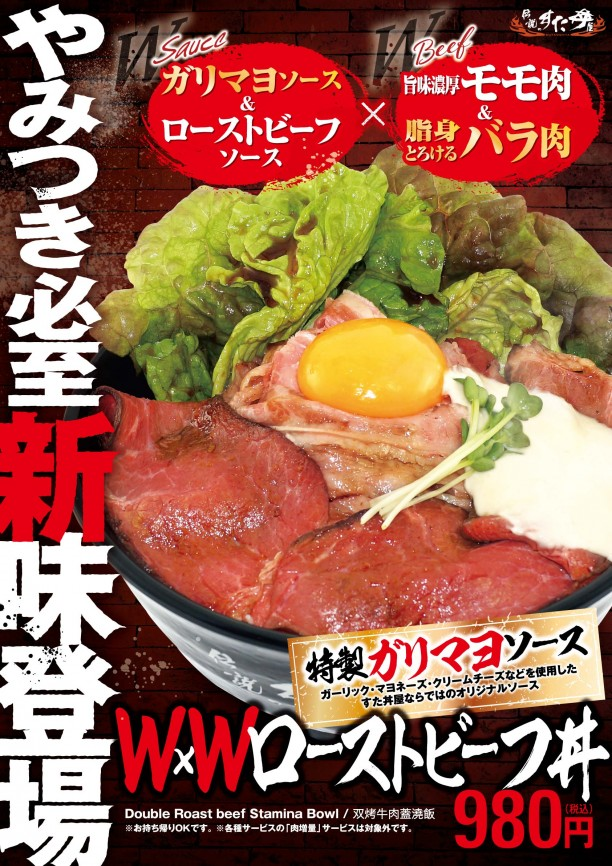 W×Wローストビーフ丼