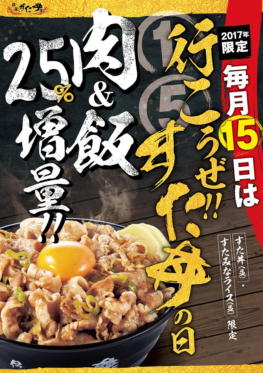 15すた丼の日