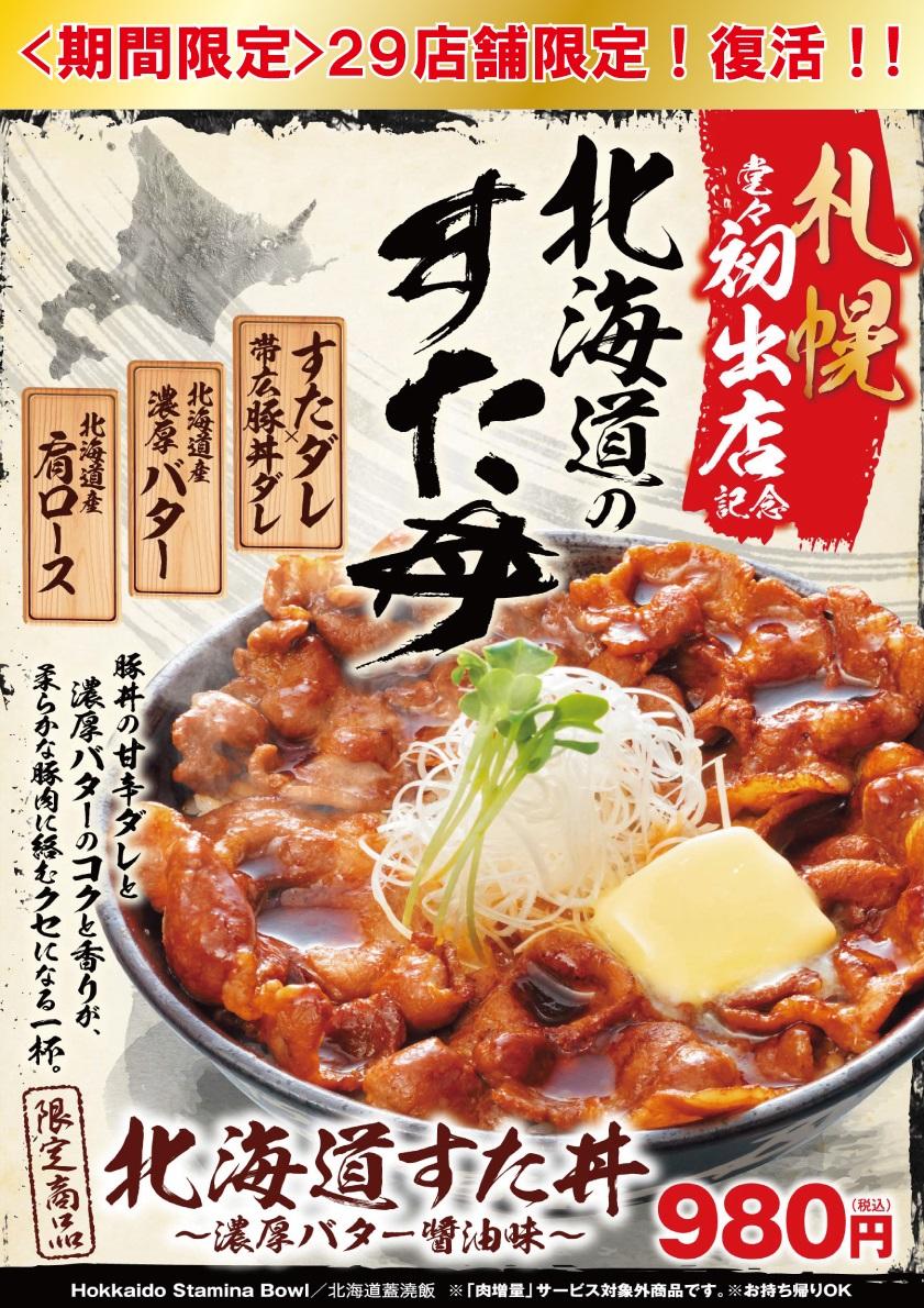 肉盛りすたみな麺