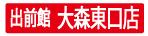 大森東口店_デリ