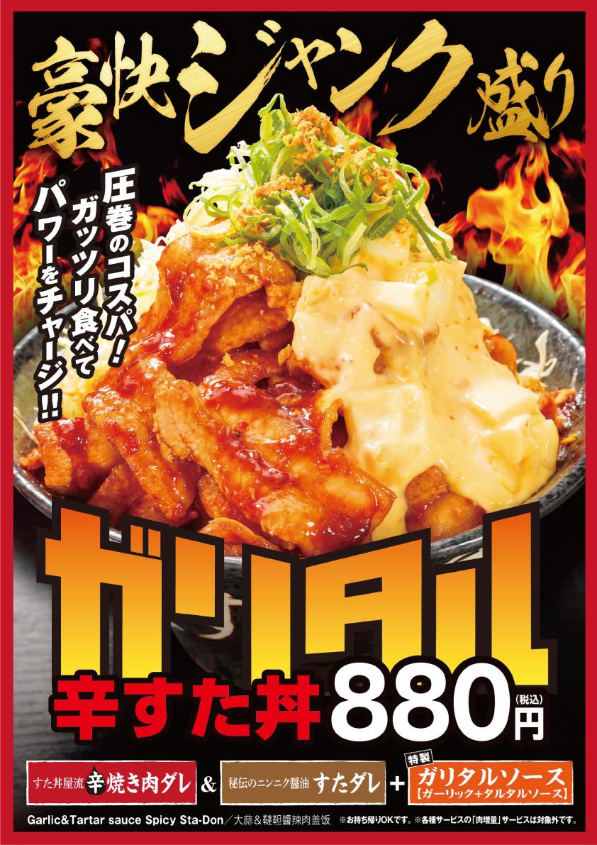 """""""ガリタル""""辛すた丼"""