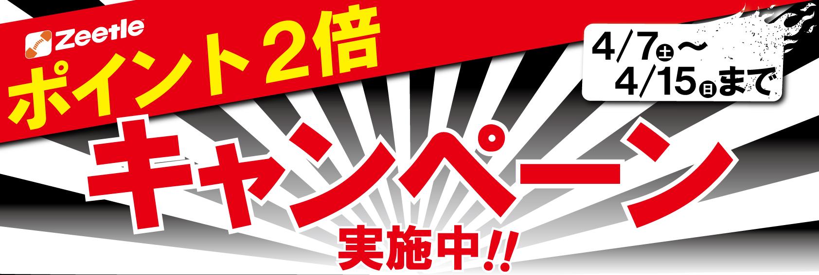 【店舗限定】Zeetleポイント2倍!