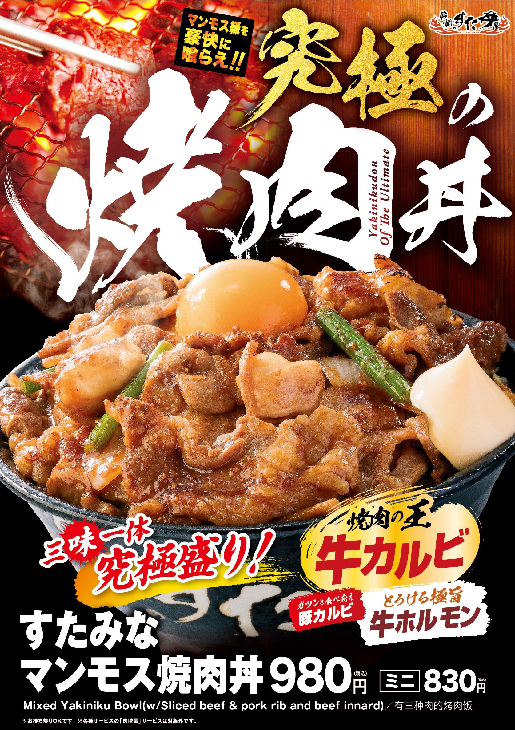 ドロ濃バタぽん豚丼