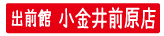小金井前原店