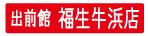 福生牛浜店