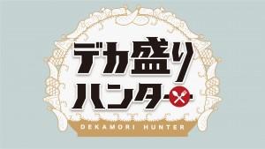 「デカ盛りハンター」ロゴ