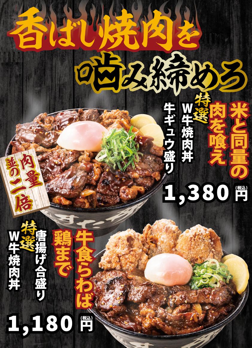 特選W牛焼肉丼追加POP_通常価格
