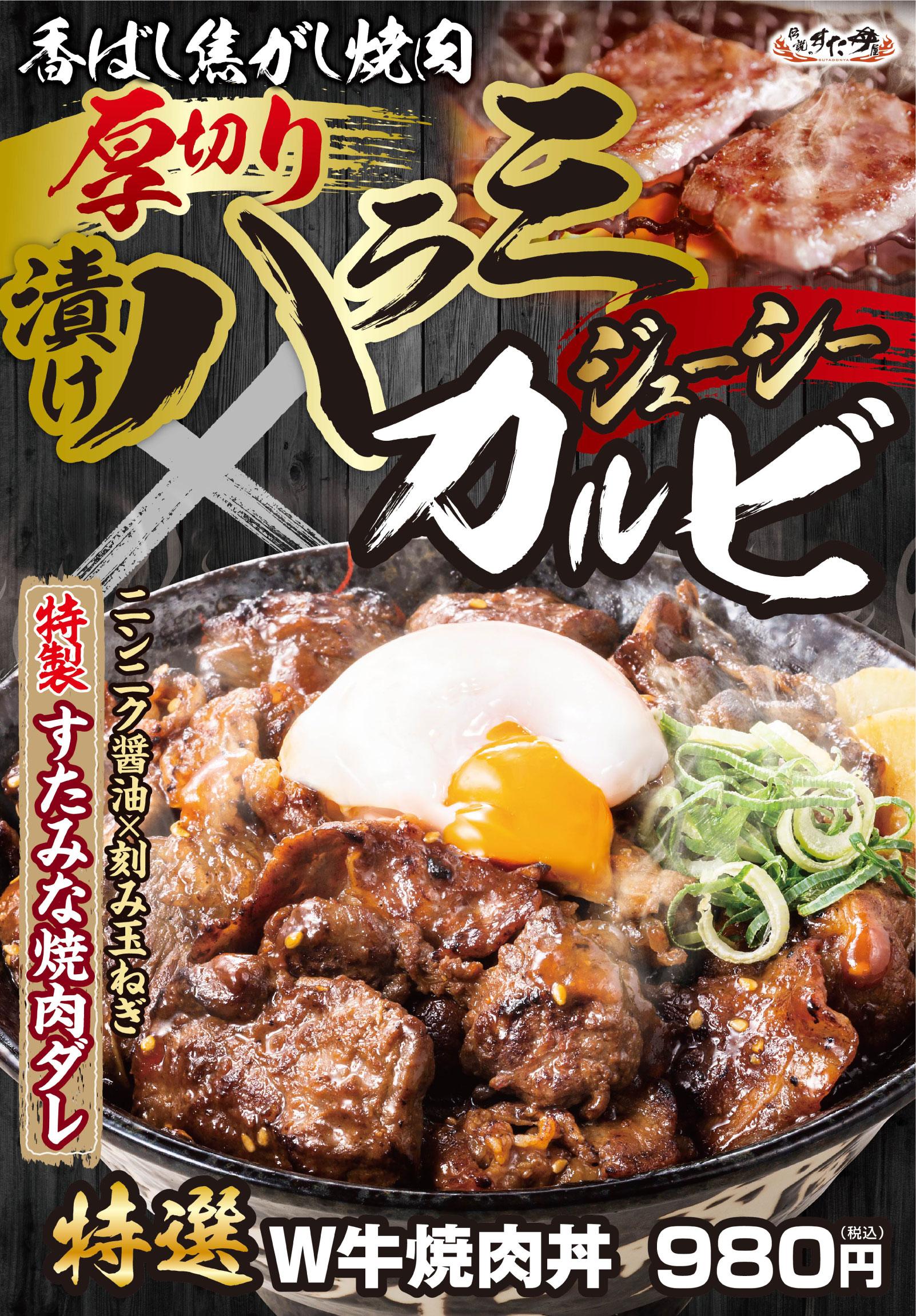 ST_特選W牛焼肉丼