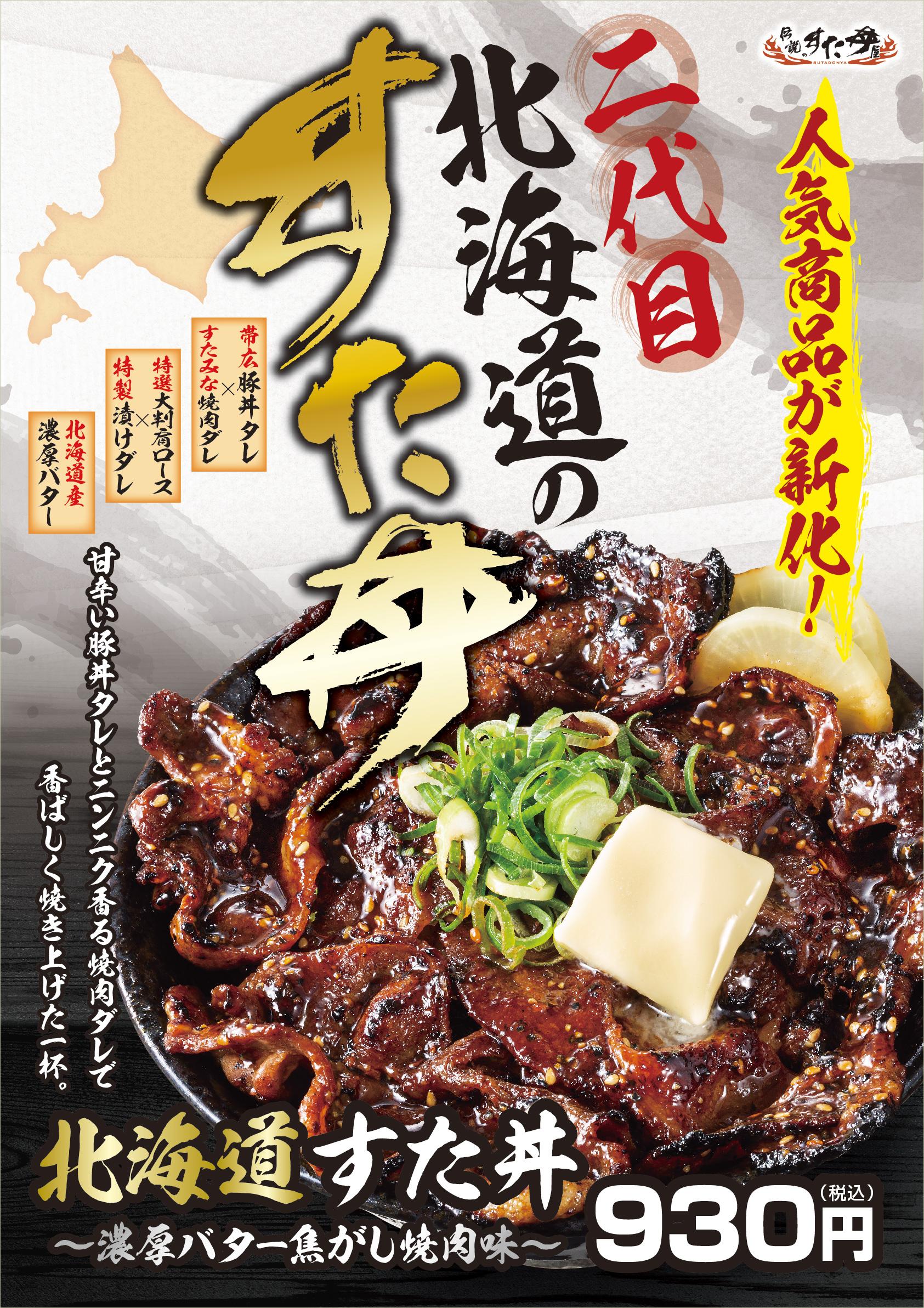 北海道(焼肉)A1