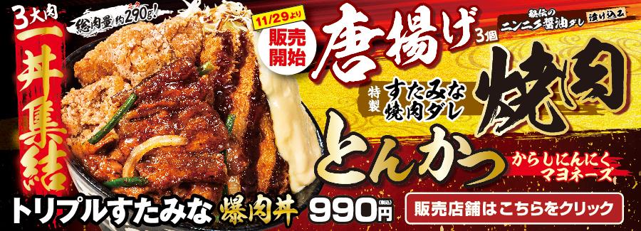 牛 ・ 豚 ・ 鶏の夢のトリプルコラボ丼