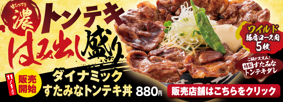 """""""ダイナミックすたみなトンテキ丼"""