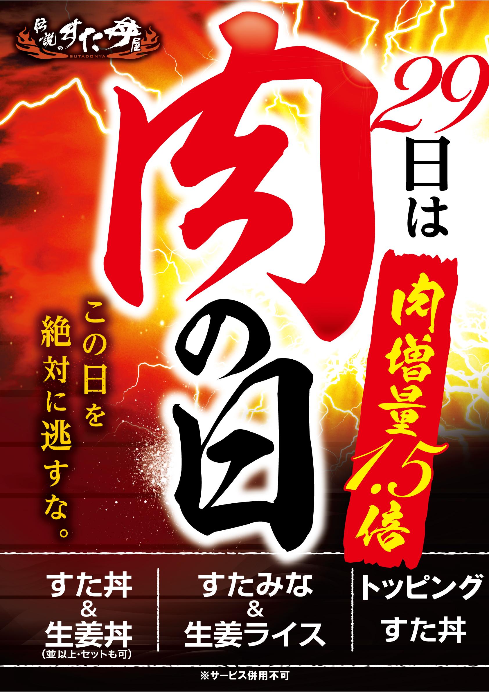 伝説のすた丼屋 秋葉原店
